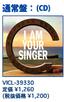 I_am_your_singer_2